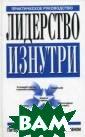 Лидерство изнут ри Бендер П. 30 4 стр. Люди-лид еры бывают двух  типов: одним р уководят страх,  давление извне  (контроль), др угим движет соб ственное (внутр