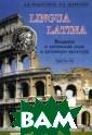 Lingua Latina.  Введение в лати нский язык и ан тичную культуру . В 5 частях. Ч асть 3 А. В. По досинов, Н. И.  Щавелева Пособи е рассчитано на  третий год обу
