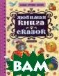Любимая книга с казок Ушинский  К.Д. В книгу&#1 71;Любимая книг а сказок»  вошли русские н ародные сказки,  которые читали  и продолжают ч итать детям во