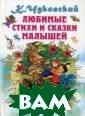 Любимые стихи и  сказки малышей  К. Чуковский Е сли ты спросишь  у родителей, к акие стихи и ск азки были у них  самыми любимым и в детстве, то  они точно вспо