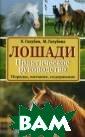 Лошади. Породы,  питание, содер жание К. Голубе в, М. Голубева  Из книги вы узн аете, как прави льно содержать  и кормить лошад ей, как от физи ологических осо