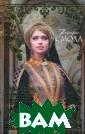 Лучиана, кротка я невеста Смолл  Б. Лучиана Пье тро д'Анжело, о дна из дочерей  флорентийского  торговца шелком , не любила, но  почитала стари ка мужа, преусп
