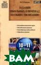 Задания школьны х олимпиад по о бществознанию.  10–11 классы Ог анесян М.Р. Дан ное пособие пре дставляет собой  сборник типовы х олимпиадных з аданий по общес