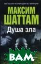 Душа зла Максим  Шаттам Серийны й убийца держит  в страхе весь  город. Он похищ ает и убивает м олодых женщин.  К счастью, стаж еру полиции уда ется его остано