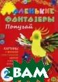 Маленькие фанта зеры. Попугай Е лена Ульева Ярк ие, красочные и  необычные твор ческие работы,  предложенные в  этом пособии, с делать очень ле гко. Все, что д