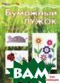 Бумажный лужок  И. А. Лыкова Дл я детей 4-10 ле т предлагается  азбука аппликац ии