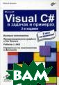 Microsoft Visua l C# в задачах  и примерах Н. К ультин Книга пр едставляет собо й сборник прогр амм и задач для  самостоятельно го решения. При меры различной