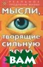 Мысли,творящие  сильную волю Сы тин Георгий 288  стр. Волевое у силие - самый с овершенный инст румент, благода ря которому изв естный ученый,  академик Междун