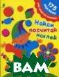 Найди, посчитай , наклей (+ нак лейки) М. В. Ма лышкина В этой  книжке вы найде те: - 175 накле ек разных цвето в, геометрическ их форм и разме ров; - игры с н