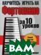 Научитесь играт ь на фортепиано  за 10 уроков М онат Норман Кни га содержит цен ные указания и  советы широкому  кругу читателе й, желающих осв оить исполнение