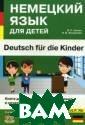 Deutsch fur die  Kinder / Немец кий язык для де тей В. К. Гречк о, Н. В. Богдан ова Книга предс тавляет собой с борник текстов,  предназначенны х для чтения, и