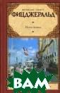 Ночь нежна (нов ый перевод) Фиц джеральд Ф.С. Н очь нежна (новы й перевод) ISBN :978-5-17-08965 7-8