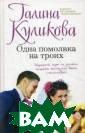 Одна помолвка н а троих Галина  Куликова Женско е счастье залег ает гораздо глу бже, чем мужско е. Приходится г одами грызть пу стую породу, пр ежде чем наткне