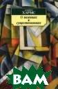 О явлениях и су ществованиях Ха рмс Д. Даниил Х армс — один из  самых неординар ных и парадокса льных русских п исателей XX сто летия. В настоя щий сборник вхо