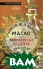 Оливковое и льн яное масло - пр оверенные средс тва для вашего  здоровья Анна Н азарова Оливков ое и льняное ма сло - ценные пр одукты, широко  используемые в