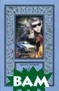 Осень в Сокольн иках Хруцкий Эд уард Анатольеви ч Действие крим инального роман а«Осень в  Сокольниках&#18 7; разворачивае тся в Москве. Г ерой его — нача