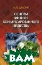 Основы физики к онденсированног о вещества Н. Б . Делоне В книг е кратко излага ются основы физ ики конденсиров анных сред, физ ики поверхности , являющейся од
