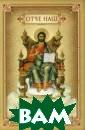 Отче наш. Толко вание молитвы Г осподней Святит ель Николай Сер бский Святителя  Николая, еписк опа Охридского  и Жичского, наз ывают сербским  Златоустом. Его