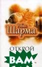Открой свою суд ьбу с монахом,  который продал  свой `феррари`  Робин Шарма На  страницах этой  книги вы найдет е ответы на сам ые важные вопр осы, которые ст