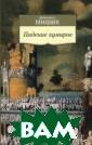 Падение кумиров , или О том, ка к можно филосов ствовать с помо щью молотка Фри дрих Ницше `Объ явлением велико й войны` назвал  сам Ницше свою  книгу `Падение