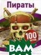 Пираты Эндрю Лэ нгли В книге из  серии `100 фак тов` от издател ьства `Росмэн`  есть все необхо димое, чтобы по грузиться в зах ватывающий мир  пиратов: интере