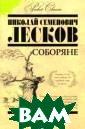 Pocket Сlassic. Соборяне Лесков  Н.С. Pocket Сl assic.Соборяне  ISBN:978-5-386- 05897-5