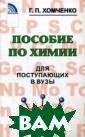 Пособие по хими и для поступающ их в вузы Г.П.  Хомченко В посо бии освещены вс е вопросы прием ных экзаменов п о химии. Для лу чшего усвоения  курса химии при