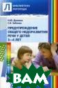 Предупреждение  общего недоразв ития речи у дет ей 3-4 лет Н. Ю . Дунаева, С. В . Зяблова Основ ные задачи заня тий, представле нных в данном п особии, - разви