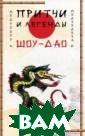Притчи и легенд ы Шоу-Дао А. Ме дведев, И. Медв едева Формирова ние клана Шоу-Д ао началось еще  с древних врем ен. Оно было те сно связано с с озданием их кул
