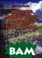 Проблемы жизни  и смерти в Тибе тской книге мер твых Л. Б. Волы нская В Тибетск ой книге мертвы х описана типич ная посмертная  участь неподгот овленного челов