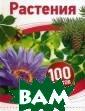 Растения Камила  де ла Бедуайер  Книга из серии  `100 фактов` о т издательства  `Росмэн` расска зывает о зелены х обитателях на шей планеты: ра стениях, цветах