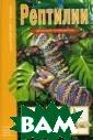 Рептилии. Школь ный путеводител ь А. Б. Руденко  Познакомься с  одними из древн ейших обитателе й нашей планеты  - они бродили  по земле, когда  до появления ч