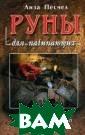Руны для начина ющих (+ 25 рун)  Лиза Песчел Эт а книга о том,  как при помощи  рун заниматься  гаданием, предс казанием и маги ей. Вы познаком итесь с каждой