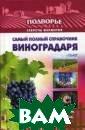 Самый полный сп равочник виногр адаря Тамара Ру цкая Книга пред назначена как д ля начинающего,  так и для опыт ного виноградар я. Подробно опи сан процесс выр