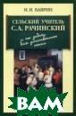 Сельский учител ь С. А. Рачинск ий и его задачи  для умственног о счета И. И. Б аврин Книга вос производит зада чник С.А.Рачинс кого `1001 зада ча для умственн