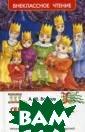 Семь подземных  королей Волков  А.М. Сказочная  повесть А. Волк ова «Семь подзе мных королей» п родолжает расск аз о приключени ях девочки Элли  и ее друзей в