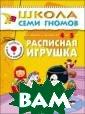 Расписная игруш ка. Для занятий  с детьми от 4  до 5 лет Юрий Д орожин Эта книж ка приобщит мал ыша к народному  творчеству. Ре бенок ознакомит ся с богородско