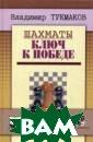РШД.ШУ.Шахматы. Ключ к победе Т укмаков В. РШД. ШУ.Шахматы.Ключ  к победеISBN:9 78-5946932-55-4