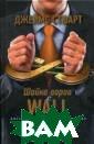 Алчность и слав а Уолл-стрит Дж еймс Стюарт Лау реат Пулитцеров ской премии Дже ймс Б. Стюарт с тал первым, кто  показал, что б лагородство и р еспектабельност