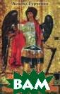 Славяно-русские  древности в