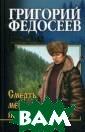 Смерть меня под ождет Григорий  Федосеев `Тебя  ожидает большая  дорога!` - гов орила читателю  каждая новая кн ига известного  русского писате ля и путешестве