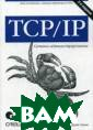 TCP/IP. Сетевое  администрирова ние Хант К. Тре тье издание кни ги «TCP/IP. Сет евое администри рование» - это  полноценное рук оводство по нас тройке и сопров