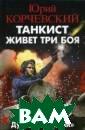Танкист живет т ри боя. Дуэль с «Тиграми&# 187; Корчевский  Юрий Он принял  боевое крещени е под Сталингра дом, где его Т- 34 был подбит в  первой же атак
