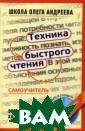 Техника быстрог о чтения. Самоу читель (+ DVD-R OM) Олег Андрее в 320 стр.Прочи тав эту книгу и  выполнив реком ендуемые упражн ения, вы сможет е читать в 4-5