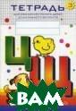 Тетрадь №3 для  обучения грамот е детей дошколь ного возраста Н . В. Нищева Тет радь входит в к омплект к книге  `Мой букварь`  и в методически й комплект к `П