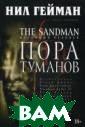 The Sandman. Пе сочный человек.  Книга 4. Пора  туманов Нил Гей ман Добро пожал овать в мир сно в, грез и самых  невероятных фа нтазий. «Пора т уманов, зрелост