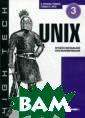 UNIX. Профессио нальное програм мирование Стиве н А. Раго, У. Р ичард Стивенс ` UNIX. Профессио нальное програм мирование` - эт о подробнейшее  справочное руко