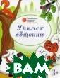 Учимся общению.  Развивающие ра скраски. 3+ Мёд ов В.М. Развива ющая книжка-рас краска для дете й 3–4 лет являе тся частью учеб но-методическог о комплекта`Ора