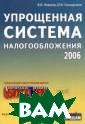 Упрощенная сист ема налогооблож ения 2006 В. В.  Новиков, О. И.  Соснаускене Уп рощенная систем а налогообложен ия в настоящее  время введена в о многих регион
