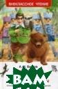 Урфин Джюс и ег о деревянные со лдаты Волков А. М. Сказочная ис тория, которая  продолжает сери ю сказок Алекса ндра Волкова о  Волшебной стран е.Иллюстрации И